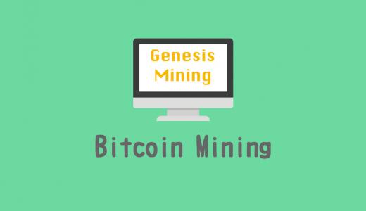 GenesisMining(ジェネシスマイニング)でクライドマイニングを始めました