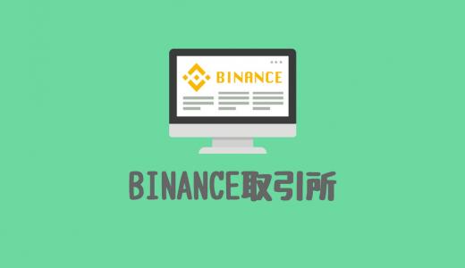 BINANCE(バイナンス)取引所の口座登録方法を紹介