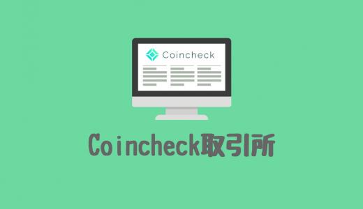 圧倒的に使い易い仮想通貨取引所のコインチェック口座登録方法、入金・取引方法も紹介