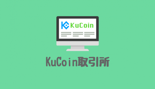 KuCoin(クーコイン)取引所の口座登録方法を紹介