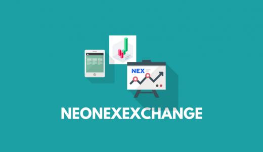 仮想通貨トークンセールNEX-NeoNexExchangeに参加します