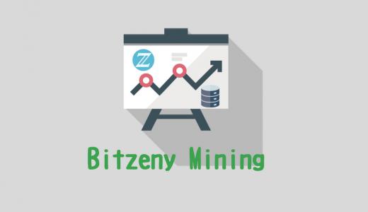 仮想通貨のBitzeny(ビットゼニー)のマイニング登録方法など紹介