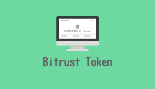 仮想通貨取引所のBitTrustTokenのICOに参加しました