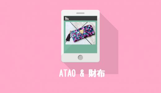 ATAO(アタオ)の長財布が薄い・可愛いと人気急増中!