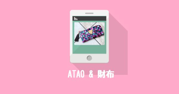 ATAO財布