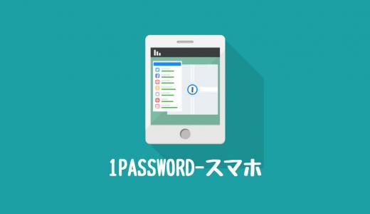 スマホ版の1PasswordアプリでユーザーIDとパスワードを楽々管理!