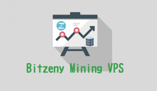 仮想通貨のBitzenyをVPSでマイニング