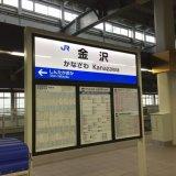 【北陸新幹線】東京~金沢の新幹線の料金を格安にする方法
