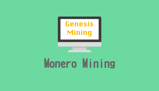 GenesisMining(ジェネシスマイニング)でMonero(XMR)のマイニングを始めました