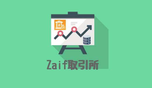 仮想通貨を始める時にオススメのZaif(ザイフ)取引所の口座開設方法や入金方法を解説