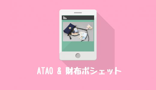 ATAO(アタオ)のお財布ポシェットboobooが便利・軽い・可愛いの三拍子