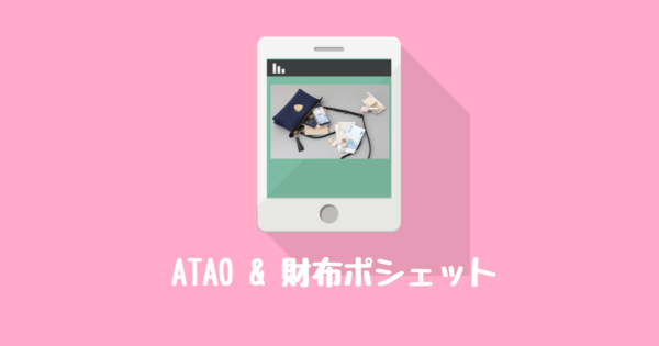 ATAO-booboo