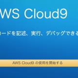 ドテン君-cloud9