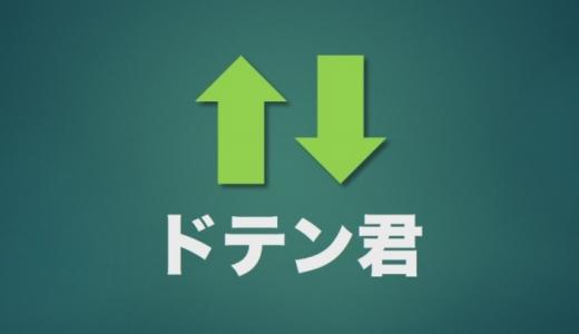 「ドテン君 (AKAGAMI Ver.)」はBitMEXで動かそう!BitFlyerだとエントリーポイントが不利に!