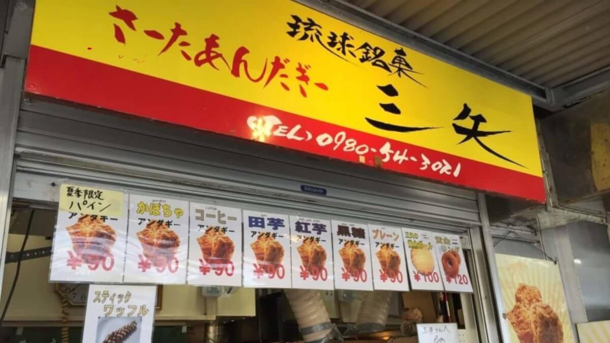 沖縄ローカルフード