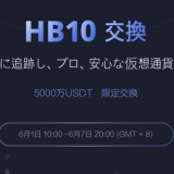 huobi(フォビー)HB10