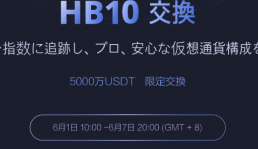Huobi(フォビー)がHB10(Huobi10)の取扱いを開始!