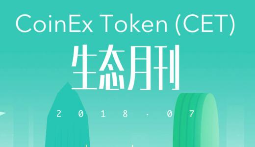 CoinEx Token(CET)のマイニングに参加しました(イナゴかも??)