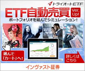 トライオートETFは順調に+23,049円と資産が増えています!