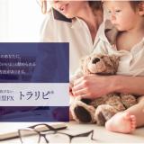トラリピ設定公開!ほったらかし運用で月6万円の不労所得!