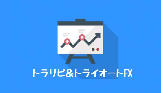 トラリピ&トライオートFXの運用実績公開!7月分!