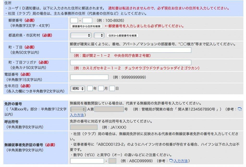 開局申請 総務省 電波利用申請