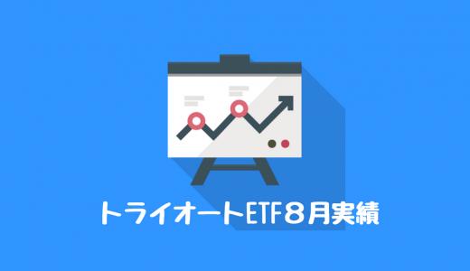 トライオートETF2018年8月実績を公開!+60,729円