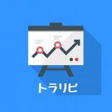 トラリピ10月4週目の運用実績公開!+8,000円!