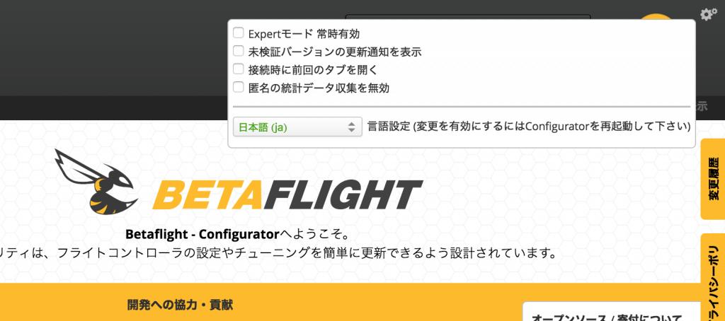 ur65 Betaflight