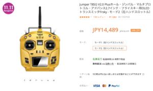 Jumper T8SG V2.0 Plusホール・ジンバル