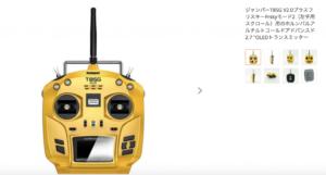 Jumper T8SG V2.0 Plus