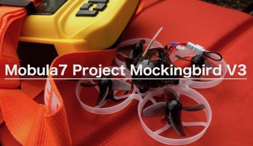 Mobula7でProject MokingBirdの設定をして見たらどうなるか試してみた!