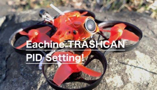 Eachine TRASHCANのPID設定を調整中!ベースはMockingBirdを利用してます!