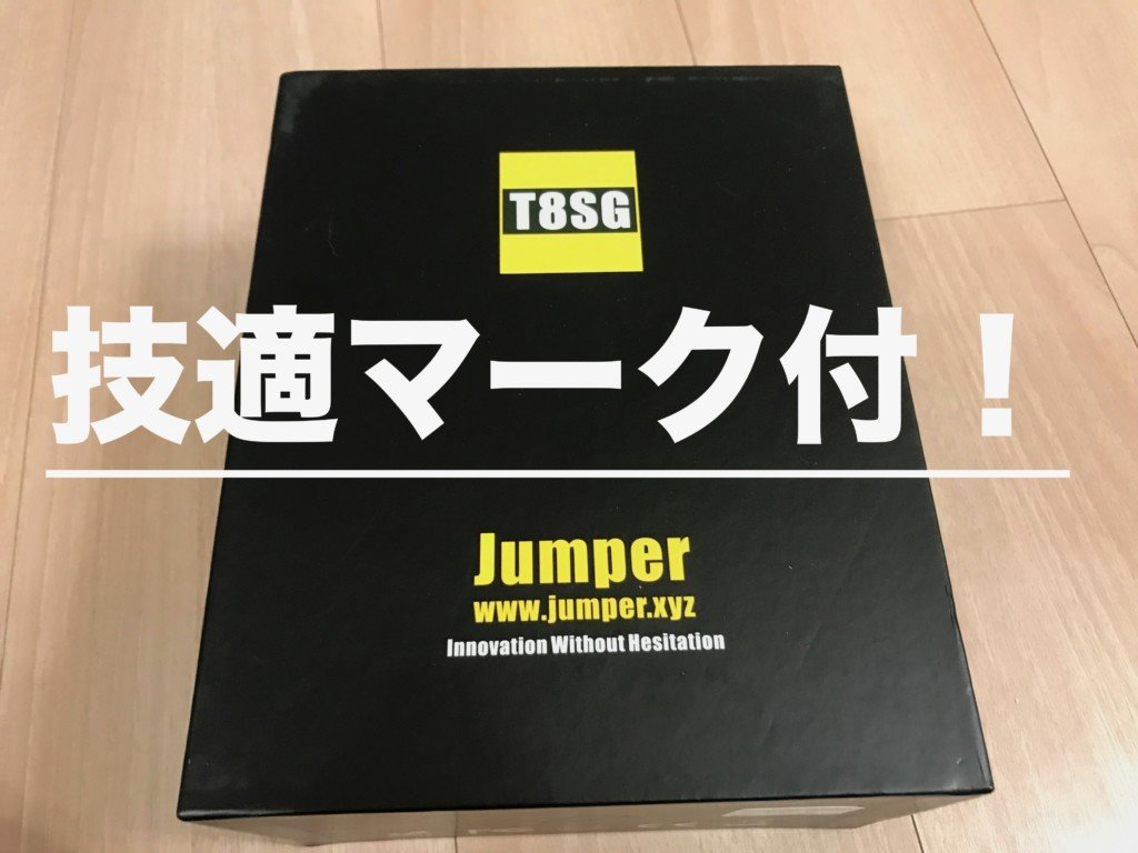 Jumper T8SG V2 Plus