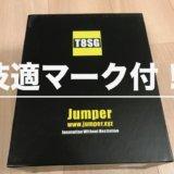 Jumper T8SG V2.0 Plusの技適版!新バージョンは電池ボックスが変更になりました!