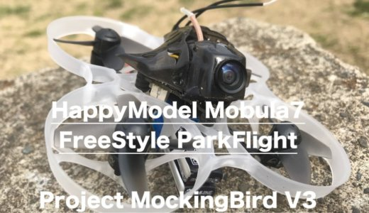 HappyModel Mobula7をオススメする理由!それは飛ばしていて楽しいドローンだから!