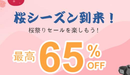 【3/21追記】Banggood桜祭りセール実施中!数量限定や当ブログ専用クーポンなど欲しいものがある方はお早めに♪