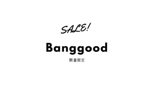 【Banggood Sale情報】プロポ&ドローン関連アイテムが数量限定で割引!