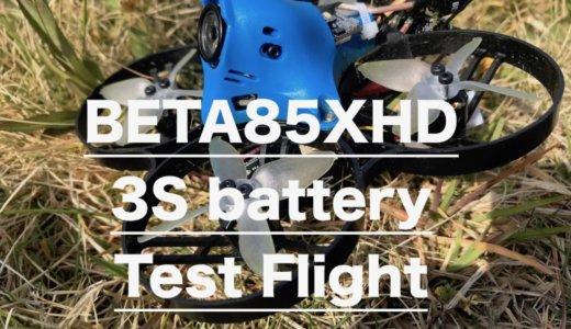 【BETA85XHD】3SLipoBatteryを利用してテストフライト!パワーが違い快適に飛ばせます♪
