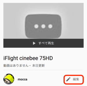 【YouTube】再生リスト