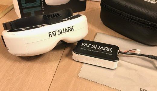 最高峰FPVゴーグル【FatShark HDO】完全レビュー!光が漏れも対策や他のFPVゴーグルとの比較も!