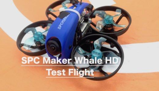 【SPC Maker Mini Whale HD 78mm】テストフライト!元気に飛びます!