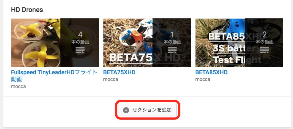 【YouTube】セクション