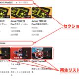 【YouTube】再生リスト&セクション