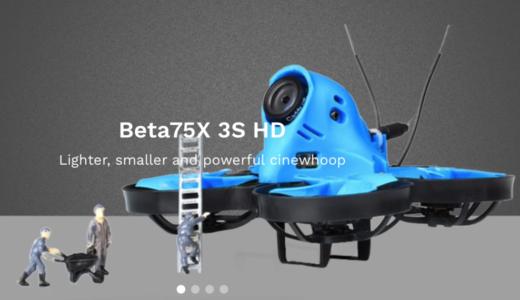 ついに販売開始【Beta75X HD Whoop Quadcopter】その仕上がりは?