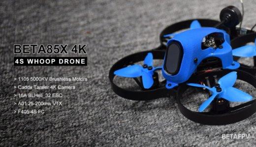 【Beta85X 4K Whoop Quadcopter (4S)】4K動画をフープ機で撮影可能に!