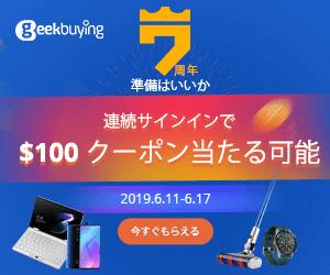 Geekbuyingが7周年セール!ログインボーナスも実施しています!