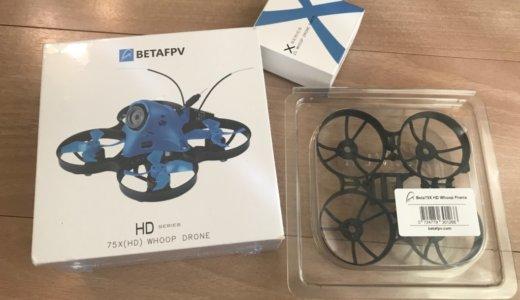 【Beta75X HD Whoop Quadcopter】が届きました!早速開封して行きます!
