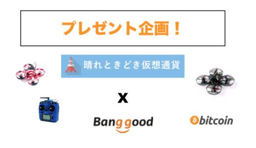 【Banggoodコラボ企画・拡散希望】Twitterでフォロー&RTプレゼントキャンペーン