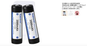 日本製セル KEEPPOWER 3500mAh 保護回路付 リチウムイオンバッテリー (ケース付属) (18650-3500mAh 2本)